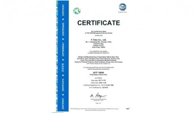 獲得IATF-16949認證